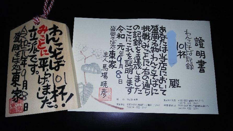 わんこそば手形2019.9.8 - コピー