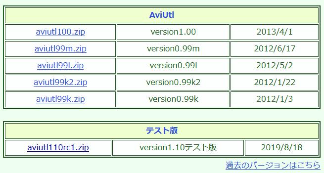 aviutl110rc1_web.png