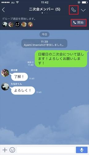 line_grouptalk_try_01.jpg