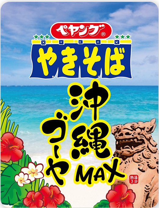 main_okinawa_goya_yakisoba.png