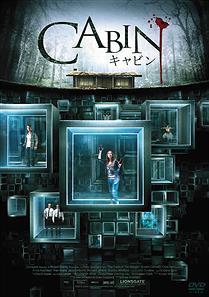 『キャビン』とか言う「SCP」の収容違反を描いた映画