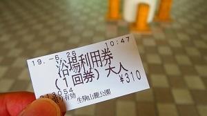 IMG_7131入浴券