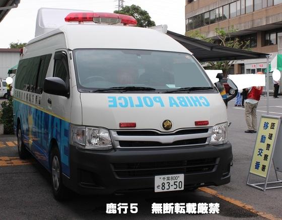 千葉県警察 移動交番車(3) | 鹿行5の働く乗り物大集合