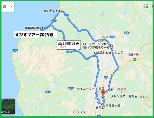 s-1162-1えびすツアー