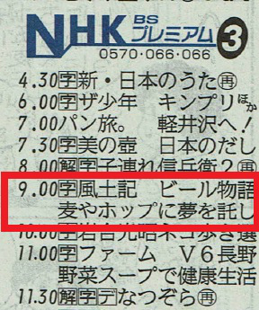 s-1172-1TV番組NHK