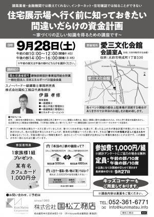 A4_0928-オモテ-01_convert_20190922185729