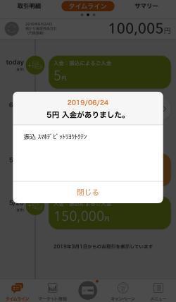 じぶん銀行_2019②