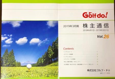 ゴルフ・ドゥ_2019
