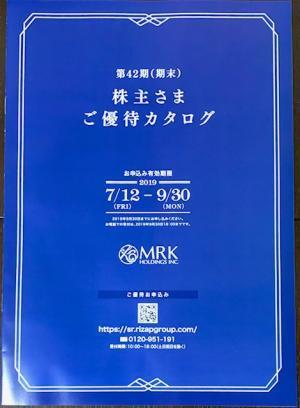MRKホールディングス_2019⑤