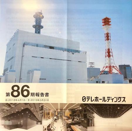 日本テレビHD_2019