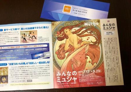 日本テレビHD_2019④