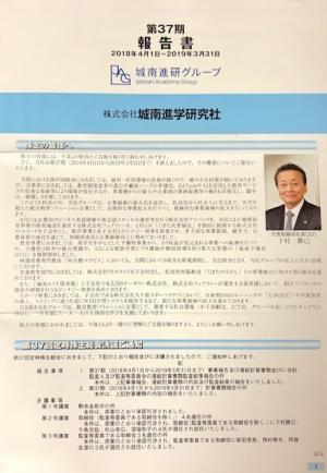 城南進学研究社_2019