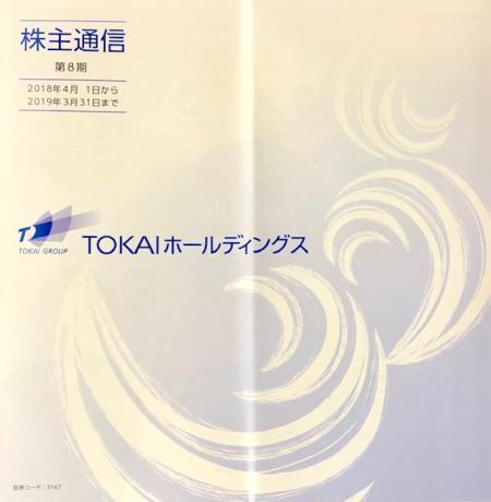 TOKAIホールディングス_2019④