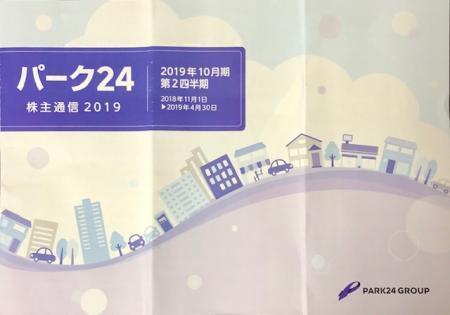 パーク24_2019⑤