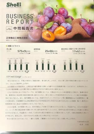正栄食品工業_2019⑤