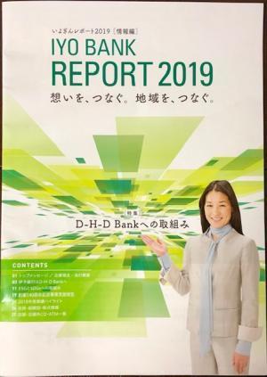 伊予銀行_2019