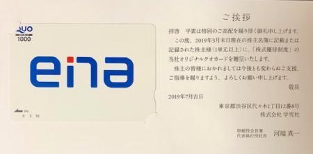 学究社_2019