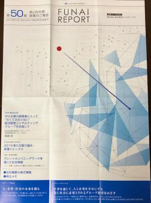 船井総研HD_2019②