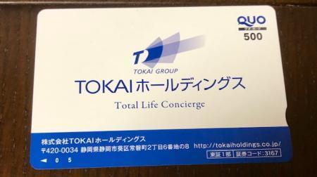 TOKAIホールディングス_2019⑦
