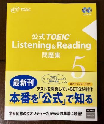 公式TOEIC Listening Reading 問題集 5_2019
