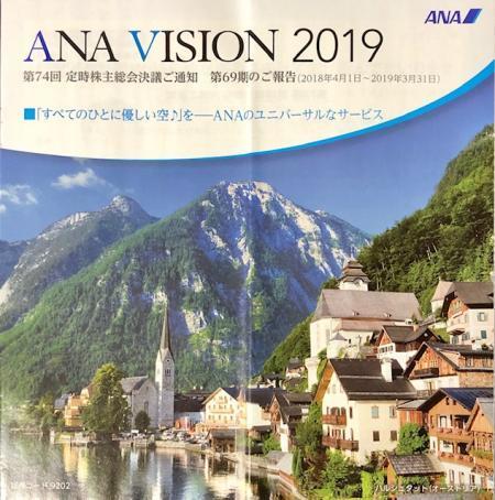 ANA_2019.jpg