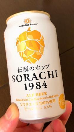 SORACHI1984_2019.jpg