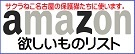 amazon欲しいものリスト