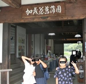 加茂荘2019-1