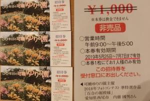 浜松フラワー2019-2