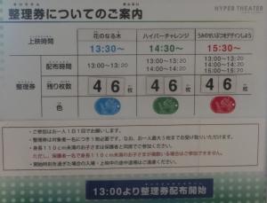 川越初回5-1