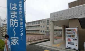 浜松防災1