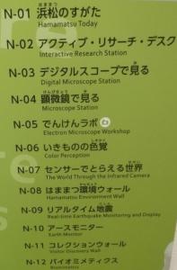 浜科学2019-11