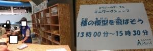 浜科学2019-25