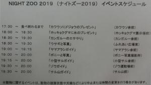 浜松動物2019-3-1
