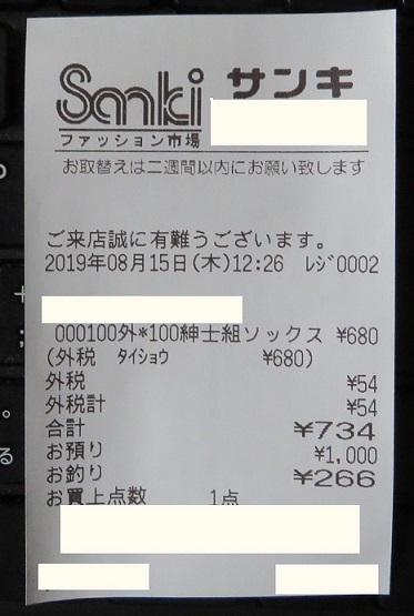 001_201908160948056d7.jpg