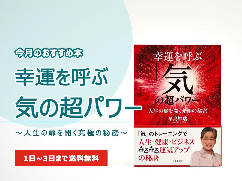 8月1日~3日まで送料無料!令和元年8月のおすすめ書籍『幸運を呼ぶ「気」の超パワー』☆
