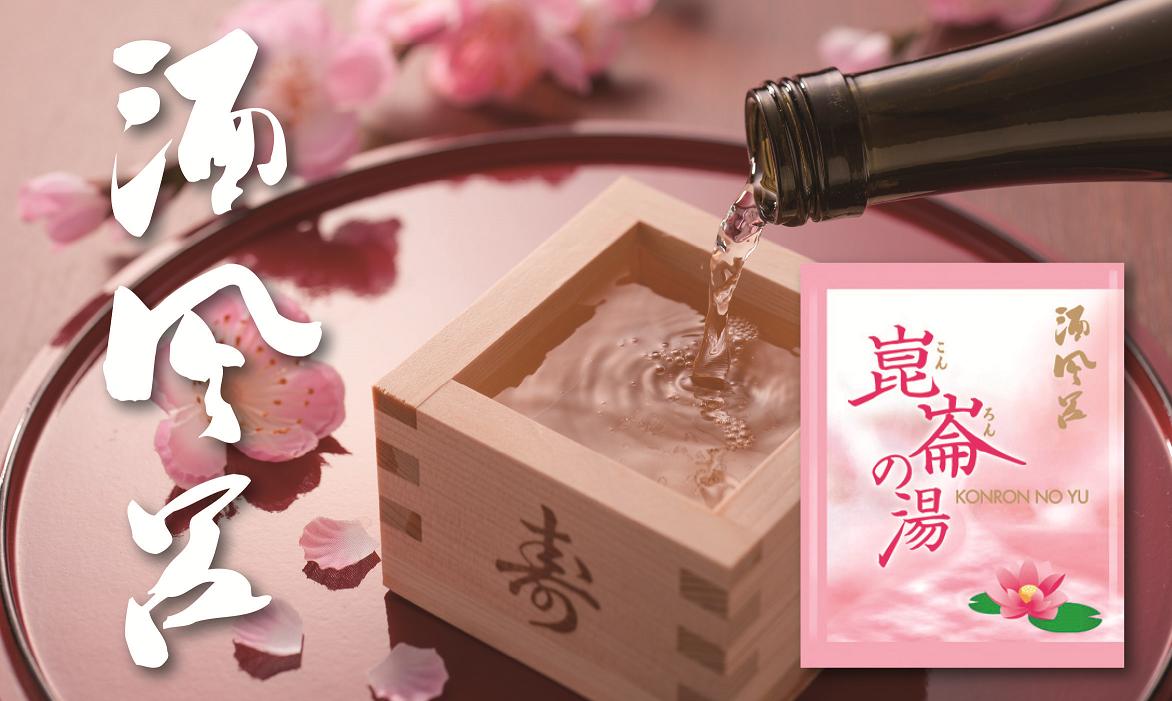 簡単・手軽で、効果バツグン☆「酒風呂~崑崙(こんろん)の湯」で、冷え・疲れ対策・美肌効果も!