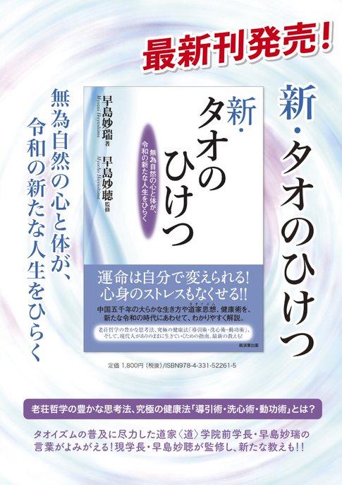 9月3日発売決定! ご予約受付中 ☆ 『新・タオのひけつ』 運命は自分で変えられる!