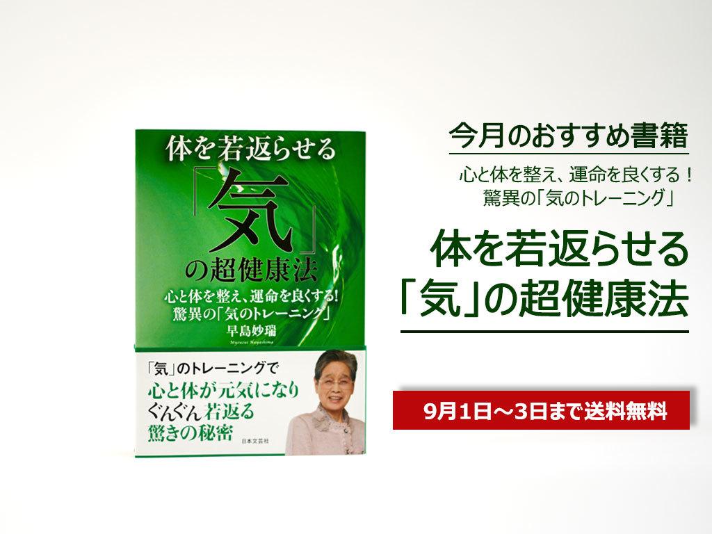 9月1日~3日まで送料無料!令和元年9月のおすすめ書籍『体を若返らせる「気」の超健康法』☆