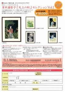 里中満智子『天上の虹』セレクション チラシs