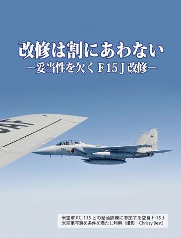 2019年_夏コミ_F-15J改修は妥当ではない_表紙