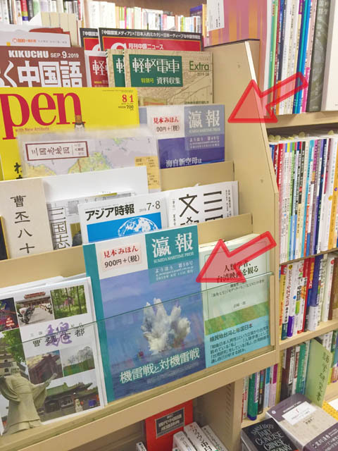 東方書店機雷戦新刊