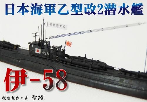 伊-58 トップページ◆模型製作工房 聖蹟