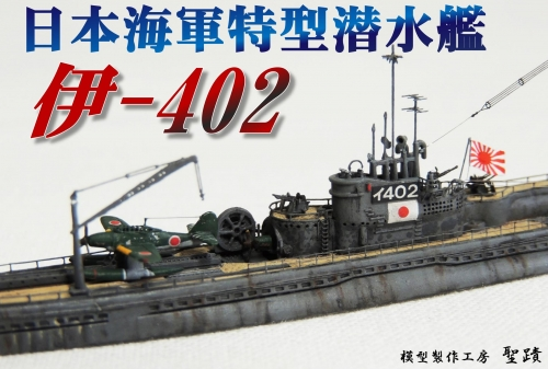 伊-402 トップページ◆模型製作工房 聖蹟