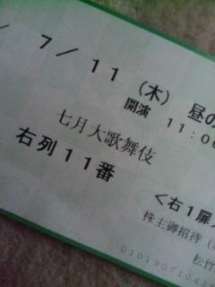 七月大歌舞伎 チケット