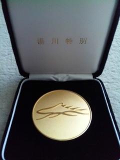 湯川特別 メダル