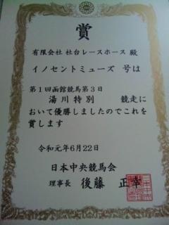 湯川特別 賞状
