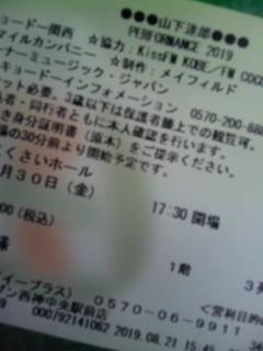 山下達郎2019チケット