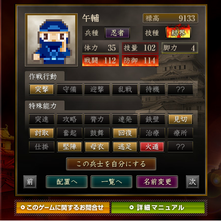 <忍者> 牛輔