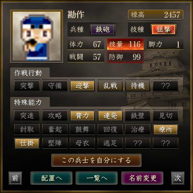 <鉄砲>勘作